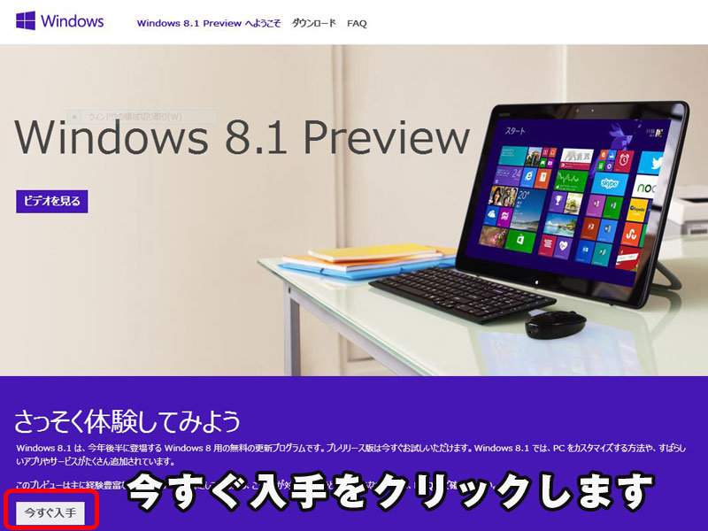 Windows 8.1 Previewダウンロード