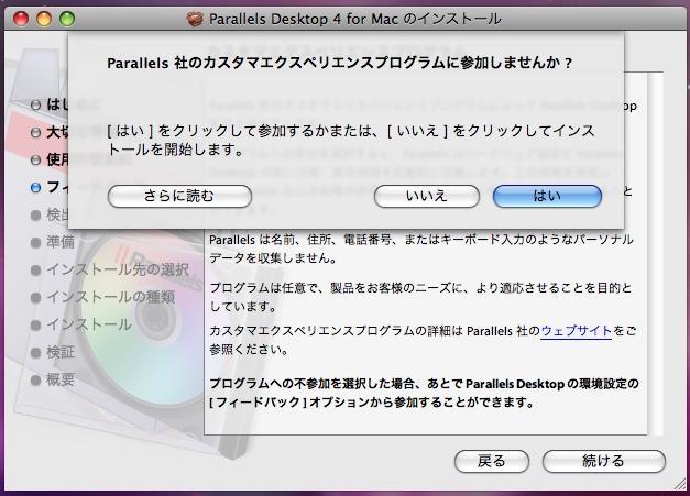 Parallels Desktopカスタマエクスペリアンスプログラムに参加するかを聞いてくるので「はい」もしくは「いいえ」をクリックク