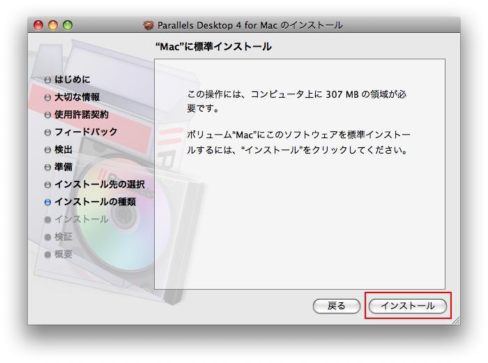 インストールするのに必要なディスク容量を確認し「インストール」をクリック