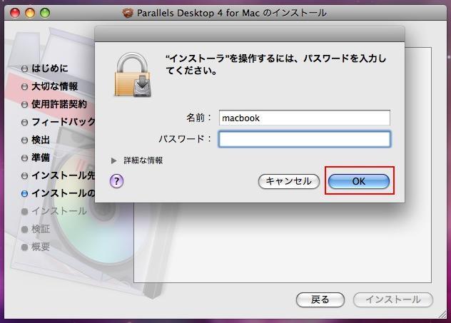アカウントパスワードを聞いてくるのでパスワードを入力し「OK」をクリック