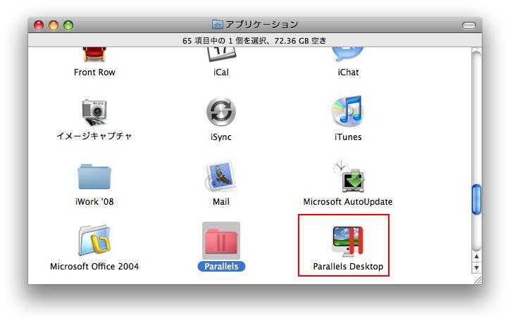 「Parallels Desktop」をクリック