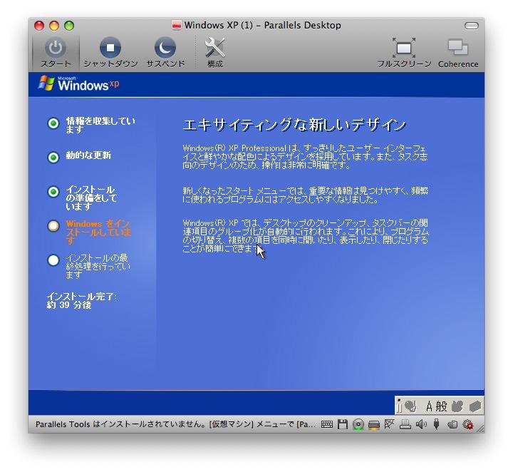 Windows XPのデータ領域が作成される
