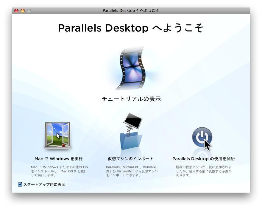 MacでWindowsを実行をクリック
