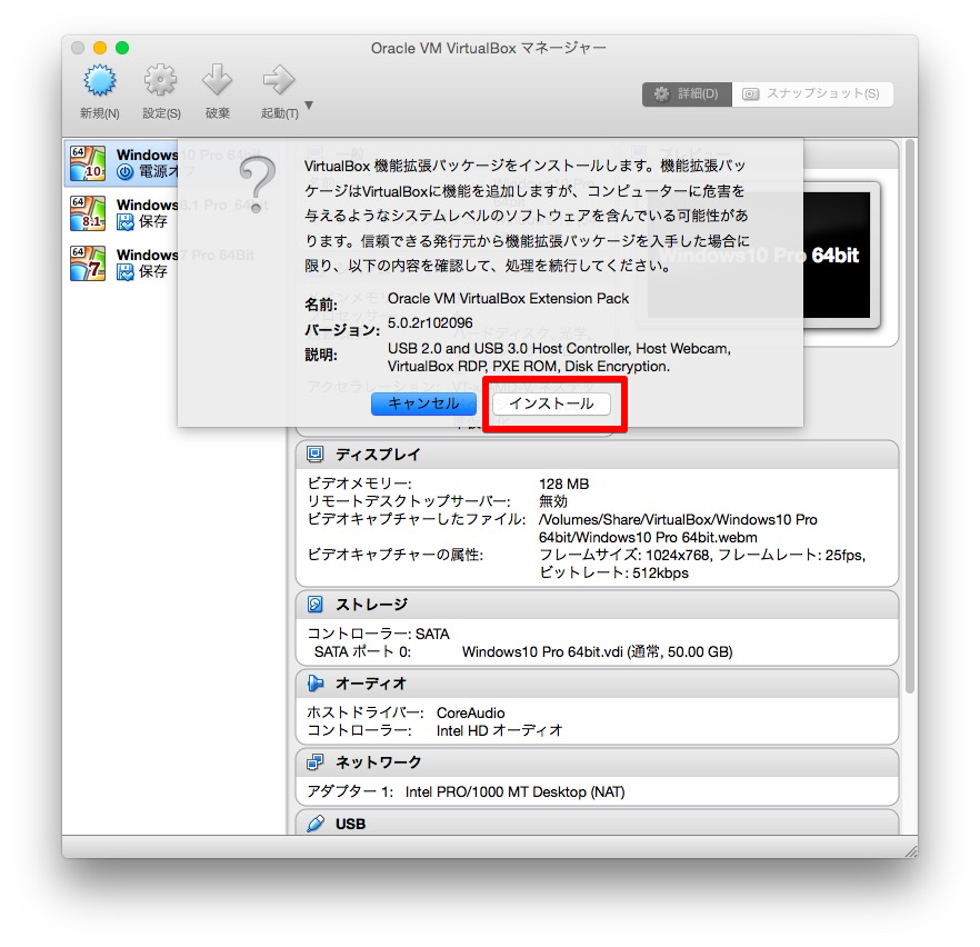 VirtualBox Extension Packインストール