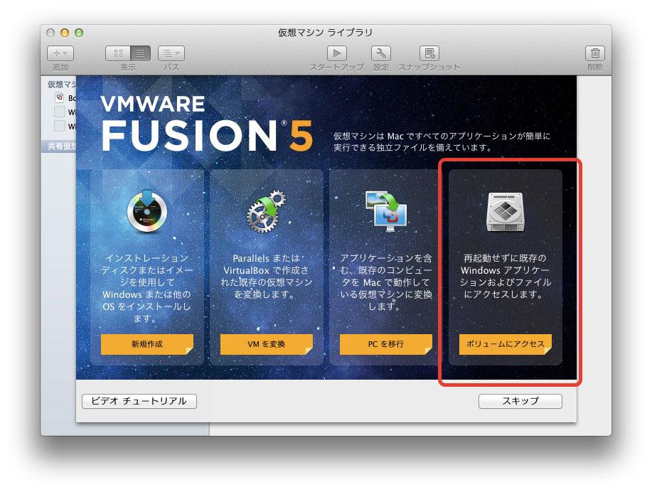 VMware-Fusion-bootcamp-road-02