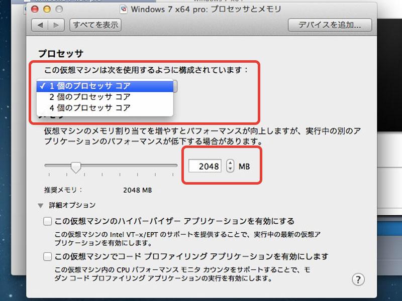 VMware-Fusion-setting-03
