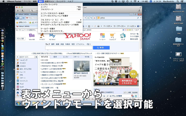 VMwareFusion-install-12