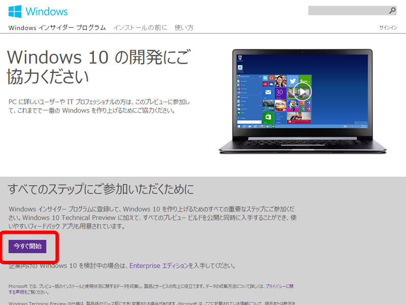 Windows10-preview-2014-01
