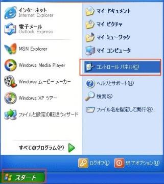 コントロールパネル XP