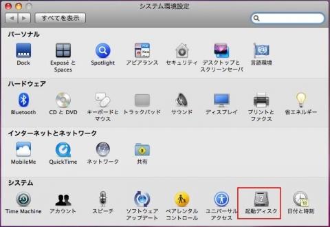 MAC起動ディスク