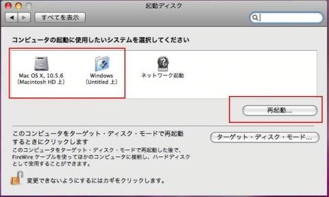Mac起動ディスク変更