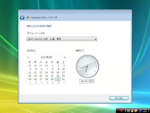 コンピューターの日付と時刻を設定