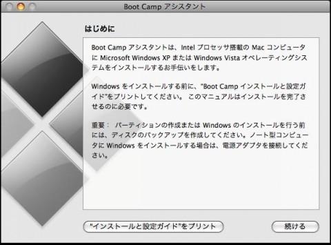 Windows領域のアンインストール 1