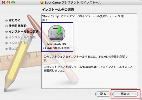 BootCampアシスタントインストール先選択画面