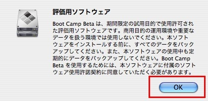 BootCamp評価用注意画面