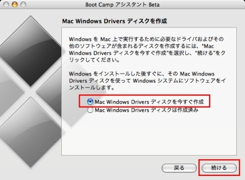 BootCampBata Macintosh Drivers CDの作成画面