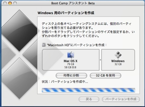 BootCamp パーティション作成中画面