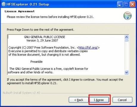 HFSE xplorer使用許諾契約画面
