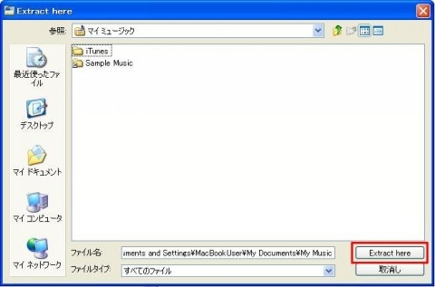 HFSExplorer Windows側に保存