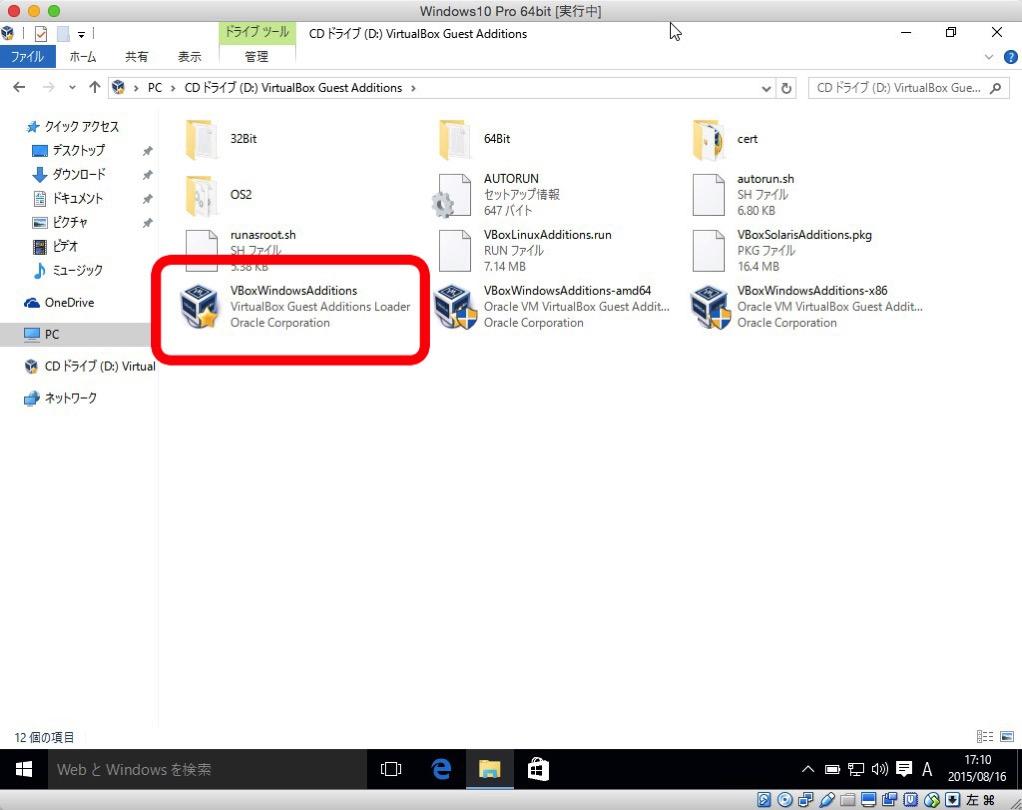 VBoxWindowsAdditionsを起動