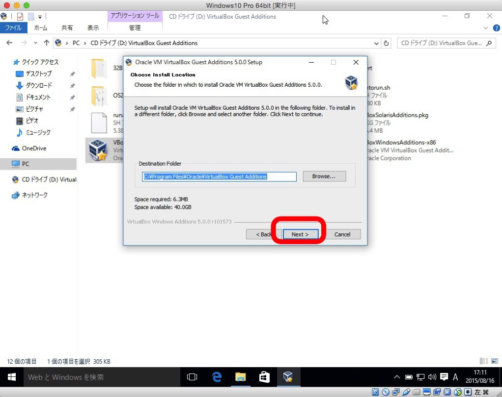 VBoxWindowsAdditions インストール