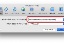 virtualbox-hozon-henkou-00.jpg