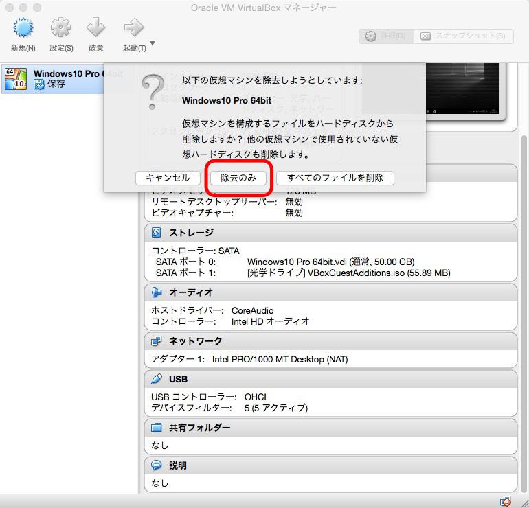 Virtualbox 解除