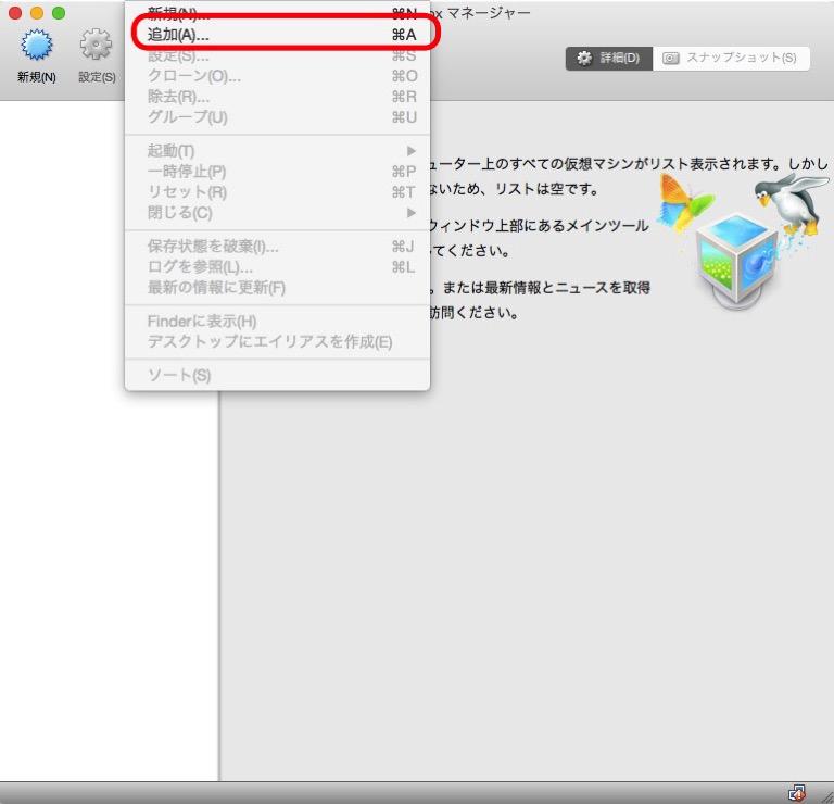 Virtualbox仮想ディスク登録