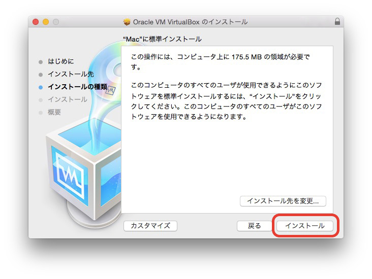 Virtualbox インストールを選択