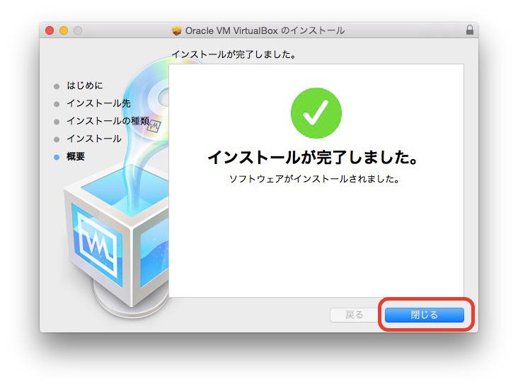 Virtualbox5インストール完了画面