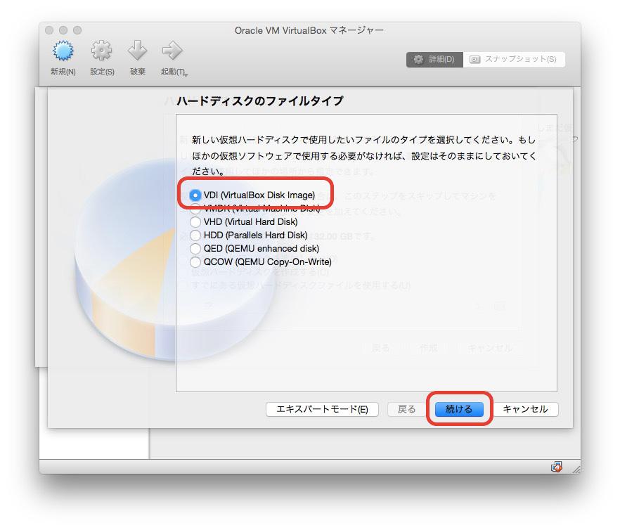 Virtualbox5 仮想ハードディスク方式選択