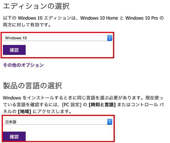 Windows10エディション選択
