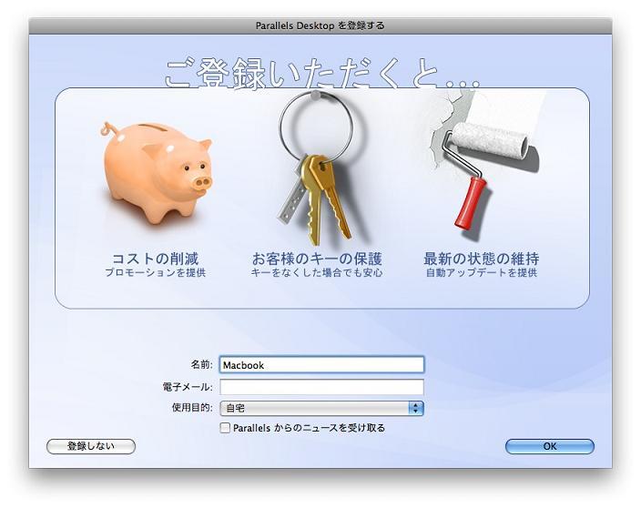 ユーザー登録画面が表示されるので名前、電子メールを入力し「OK」をクリック