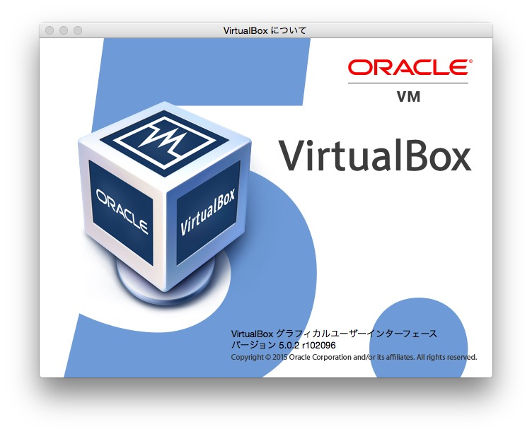 VirtualBoxアップデート完了