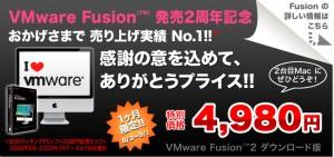 VMware Fusion 2キャンペーン