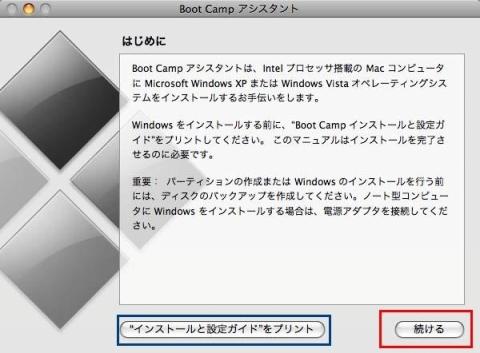Boot Campアシスタント