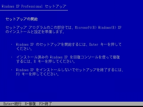 Windowsのセットアップの開始