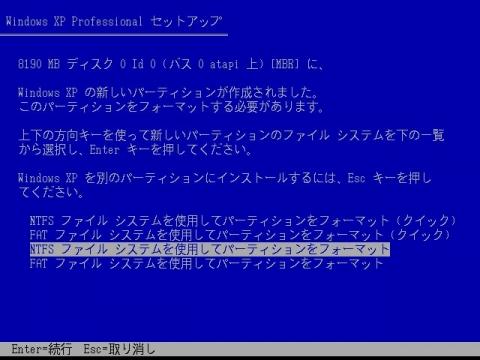 ファイルシステムを選択しフォーマット