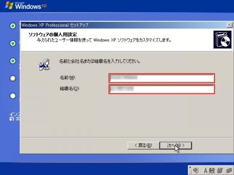 ソフトウェアの個人用設定