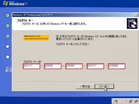 WindowsXPのプロダクトキーを入力する