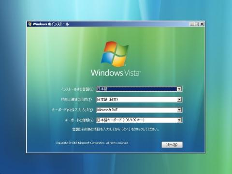 Windowsのインストール画面