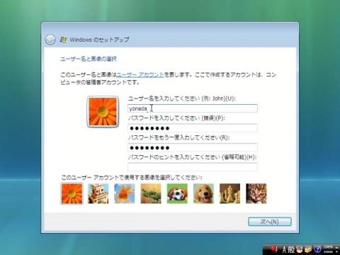ユーザー名と画像の選択画面
