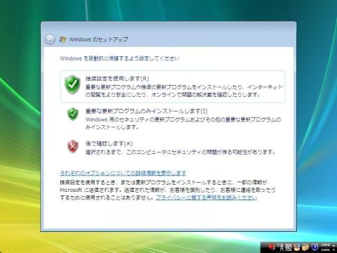 Windowsを自動的に保護する