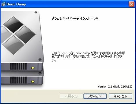 BootCampドライバインストールXP