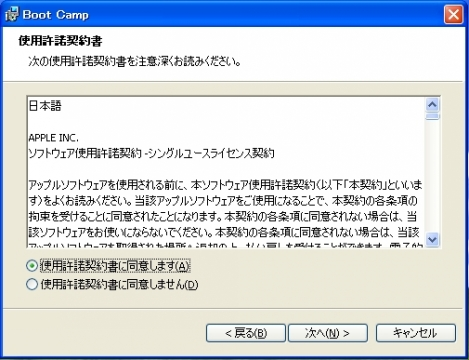 BootCampドライバインストールXP2