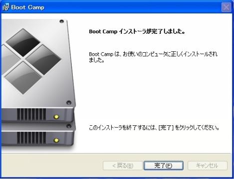 BootCampドライバインストールXP5