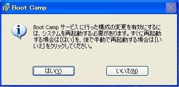 BootCampドライバインストールXP6