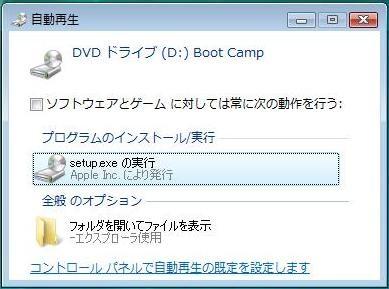 BootCampドライバをインストールする 1