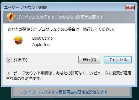 BootCampドライバをインストールする 2