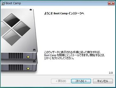 BootCampドライバをインストールする 3